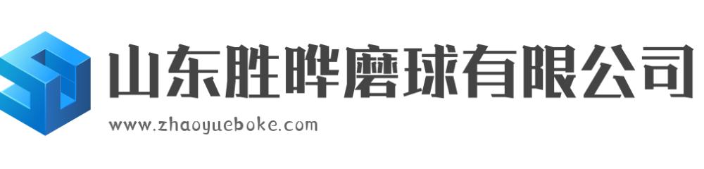 山东胜晔磨球有限公司