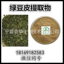 绿豆皮提取物 绿豆衣粉  绿豆壳浸膏  绿豆花提取液 绿豆花粉 绿豆叶提取物 绿豆根粉 熟绿豆粉