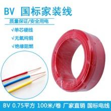 金环宇电线BV0.75 深圳市金环宇电线电缆单芯线家装硬线BV0.75照明单股家用电线批发