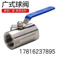 全钢半钢不锈钢广式球阀DN15内螺纹丝扣球阀管道用