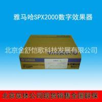 雅马哈 SPX2000专业数字效果器 舞台会议专业音响效果器