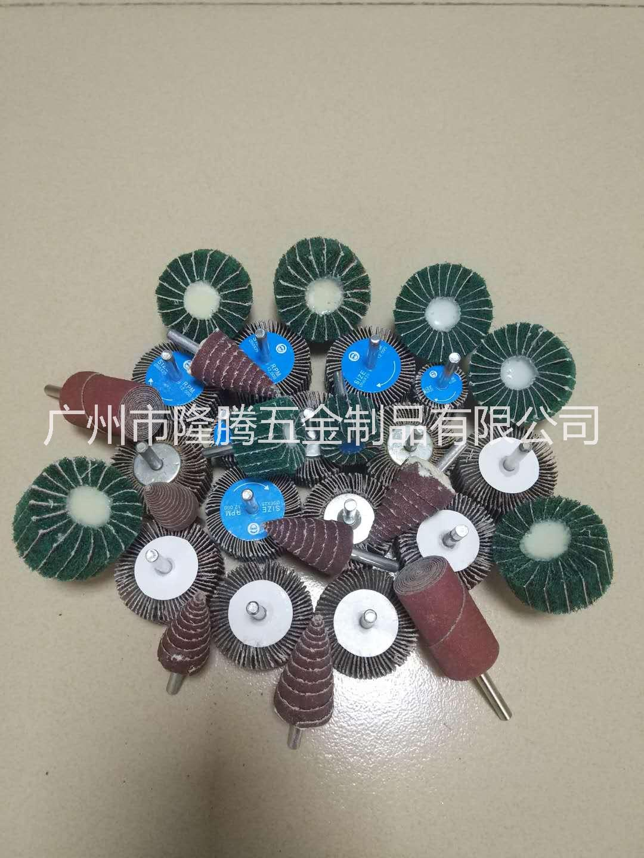 厂家直销带柄砂布轮/带柄百叶轮/砂布磨头/百洁布带柄磨头