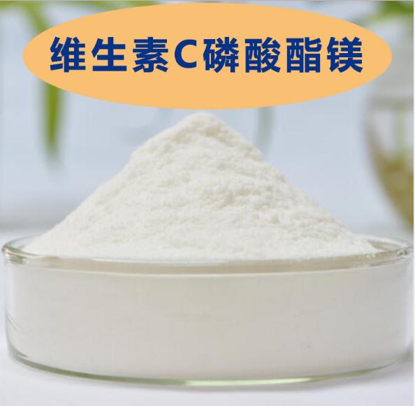食品级维生素CLS酯镁 食品级维生素C LS酯镁 化妆品级维生素C LS酯镁