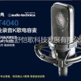 铁三角代理AT4040用于广播、专业录音、现场演出等的录音室级话筒 at4040话筒