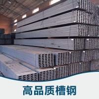 槽钢厂家 公司 价格 供应商