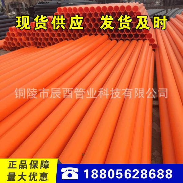 辰酉MPP拖拉管批发 110*8mm CPVC电力管 型号标准