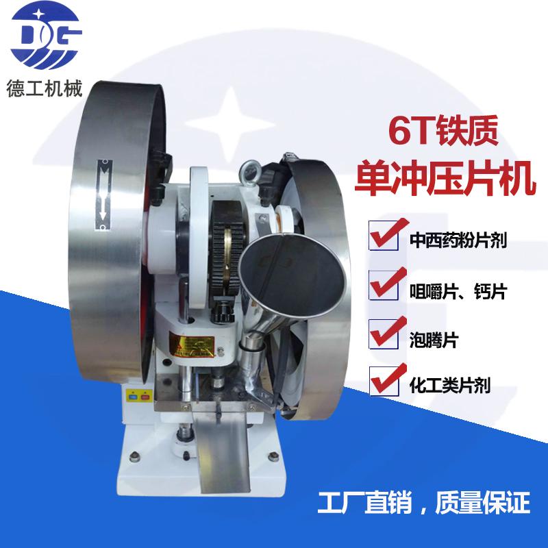 广州德工  现货 YP-6T单冲压片机 粉末成型机 奶粉压片机