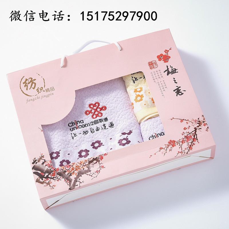 亿嘉禾 礼品毛巾纯棉定制logo