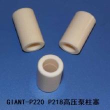 供应P220高压泵柱塞图片