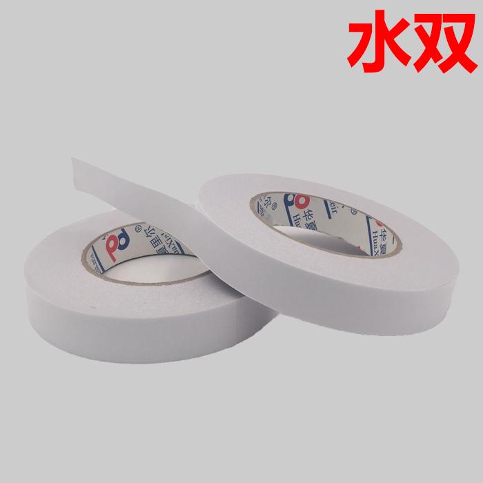 北京供应环保生产双面胶带批发直销厂家