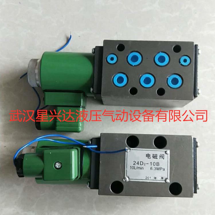 电磁换向阀22D-10B(新品特价)