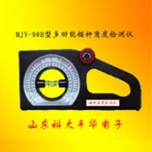 MJY-90B型锚杆角度检测仪 /山科丰华电子矿用锚杆角度检测仪/多功能坡度测量仪批发
