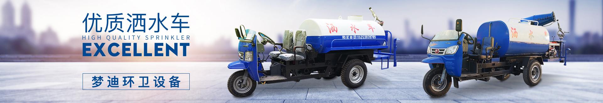 郓城县梦迪环卫设备销售有限公司