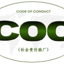 客户 COC验厂