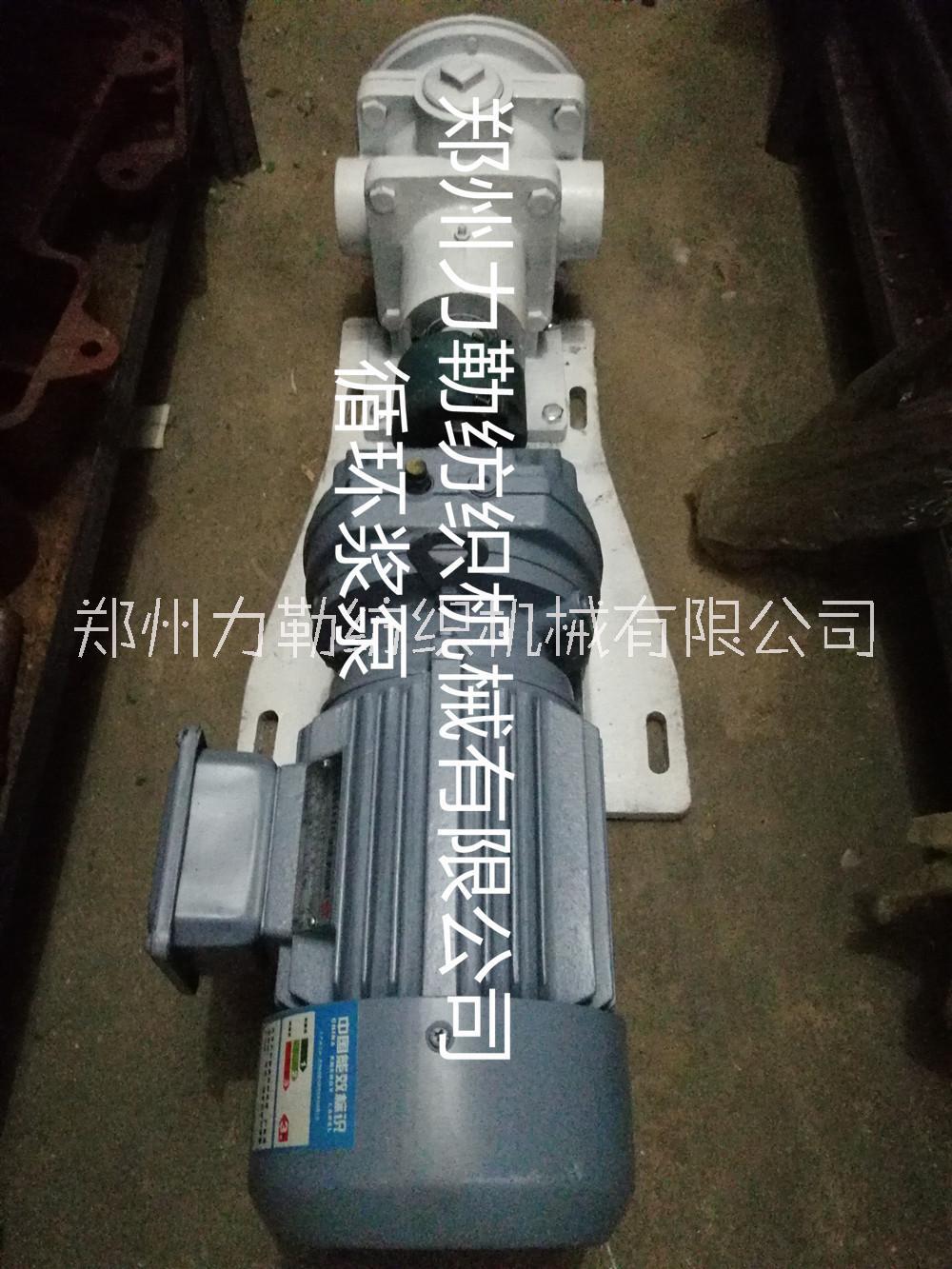 高密浆纱机循环浆泵价格 浆纱机配件价格 循环浆泵厂家