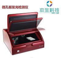 LUBI微孔板发光检测仪