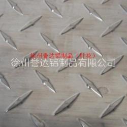 徐州市6061指针型花纹铝板厂家6061指针型花纹铝板 合金铝板 加工定制