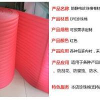 东莞EPE珍珠棉异型材批发价格, 珍珠棉异型材图片,红色珍珠棉材料,找红色防静电珍珠棉