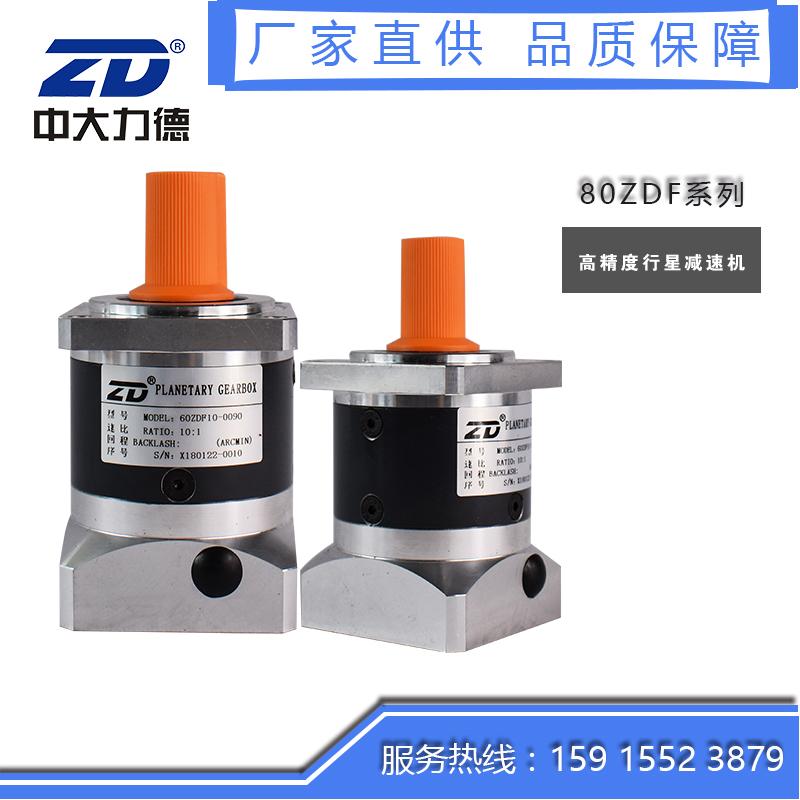 中大电机 精密ZD行星减速机80ZDF10K-750W可配合台达华大松下