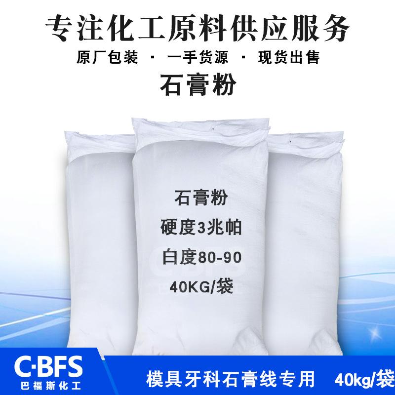 普通石膏粉销售