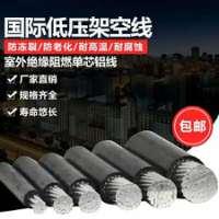 铝芯电缆 杭州铝芯电缆
