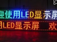 LED显示屏 全彩LED显示屏图片