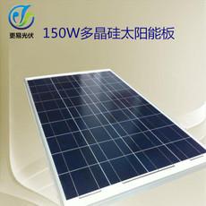 150W多晶硅太阳能板直销厂家