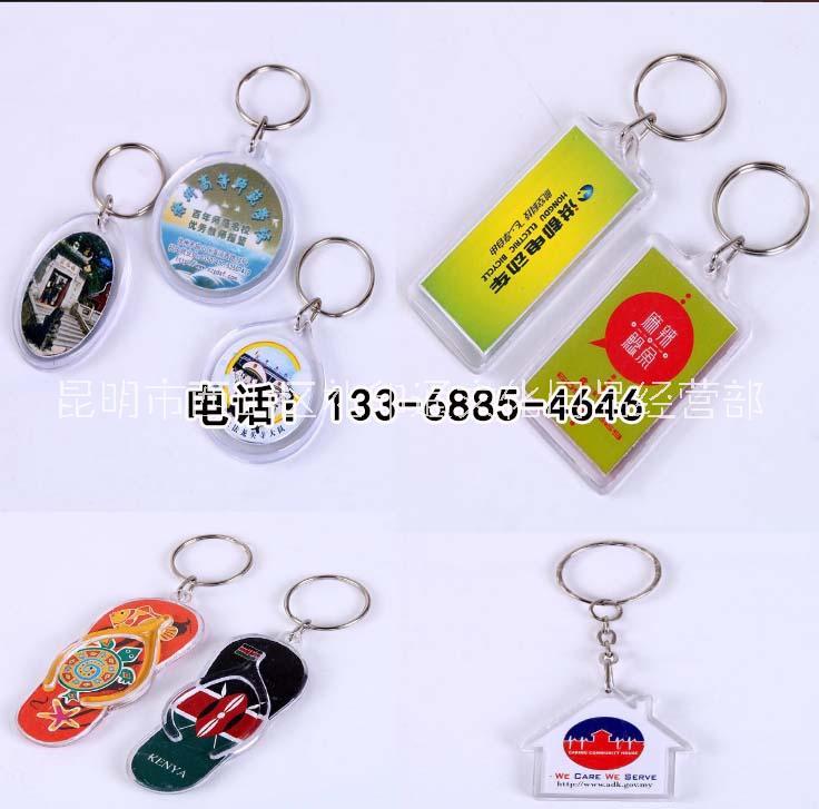 昆明广告钥匙扣厂家,亚克力钥匙扣,钥匙扣定制