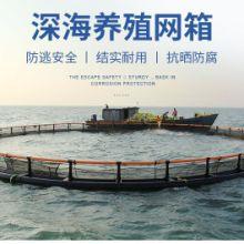抗风浪大型深海圆形网箱厂家 网箱养鱼设备价格 深海海洋养殖水产品定制 湖南鑫海股份有限公司批发