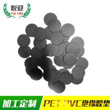 PETPVC绝缘异形胶垫 黑色防火3M背胶 PETPVC绝缘垫圈自粘异形  3M胶垫