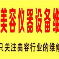 重庆市各种美容光电仪器维修  美容仪器维修