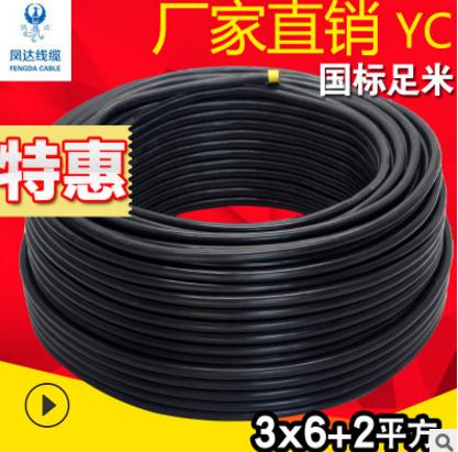无氧铜橡胶电缆yc3X6+2平方 通用橡套电缆厂家生产批发电线电缆