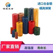模具弹簧 矩形弹簧 压缩弹簧 黄色蓝色红色绿色茶色扁线弹簧 五金模具配件 厂家供应批发