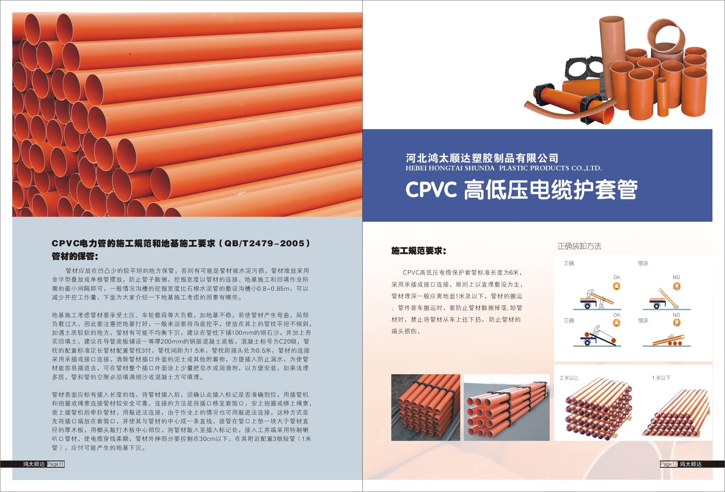 CPVC电力电缆管报价_河北保定CPVC电力电缆管批发_鸿太顺达塑胶制品有限公司