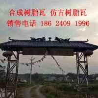 供应锦州880型号3.0mm灰色合成树脂瓦 锦州合成树脂瓦