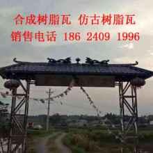供应锦州880型号3.0mm灰色合成树脂瓦 锦州合成树脂瓦批发