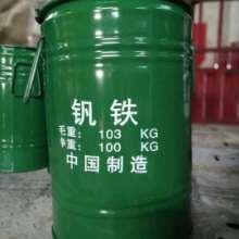 钒铁桶_河南钒铁桶厂家_【偃师市中原制桶有限公司】
