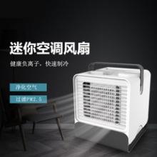 迷你小空调扇价格_直销厂家