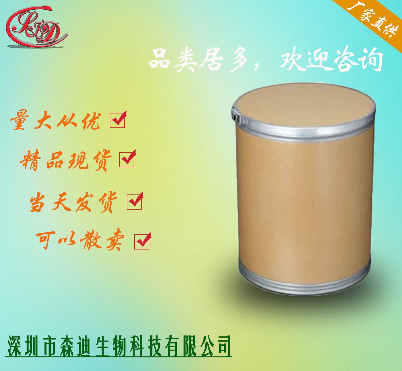 江苏γ-环糊精原料厂家/生产厂家/厂家现货直销/厂家报价