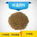现货供应铭基PPS纯树脂图片