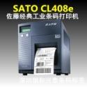 供应深圳条码打印机,热转印条码打印机, SATO CL412E工业条码机