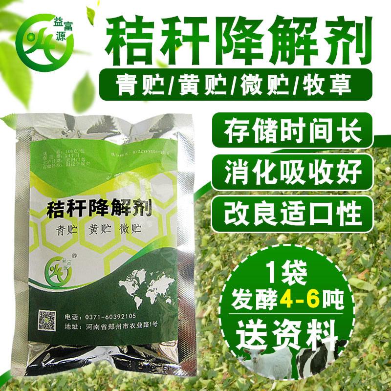 益富源玉米秸秆黄贮发酵剂厂家直销