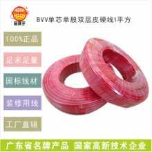 金环宇BVV1平方 厂家直销国标深圳市金环宇电线电缆BVV1平方双皮单芯纯铜家装硬线