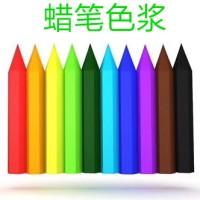温州蜡笔色浆供应商-彩色蜡笔色浆出口环保标准-油画棒色浆生产厂家-颜色鲜艳