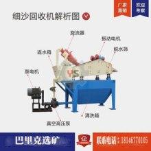 江西细沙回收机 新型节能环保细沙回收机