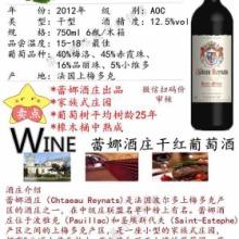 长期供应蕾娜酒庄干红葡萄酒厂家,北京蕾娜酒庄干红葡萄酒招商加盟电话,北京蕾娜酒庄干红葡萄酒价格价钱批发