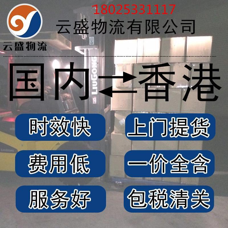国际货运物流公司 运货代理 中港专线