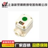 供应新黎明 AH防爆接线盒  防爆过线盒 LA5821系列防爆控制按钮