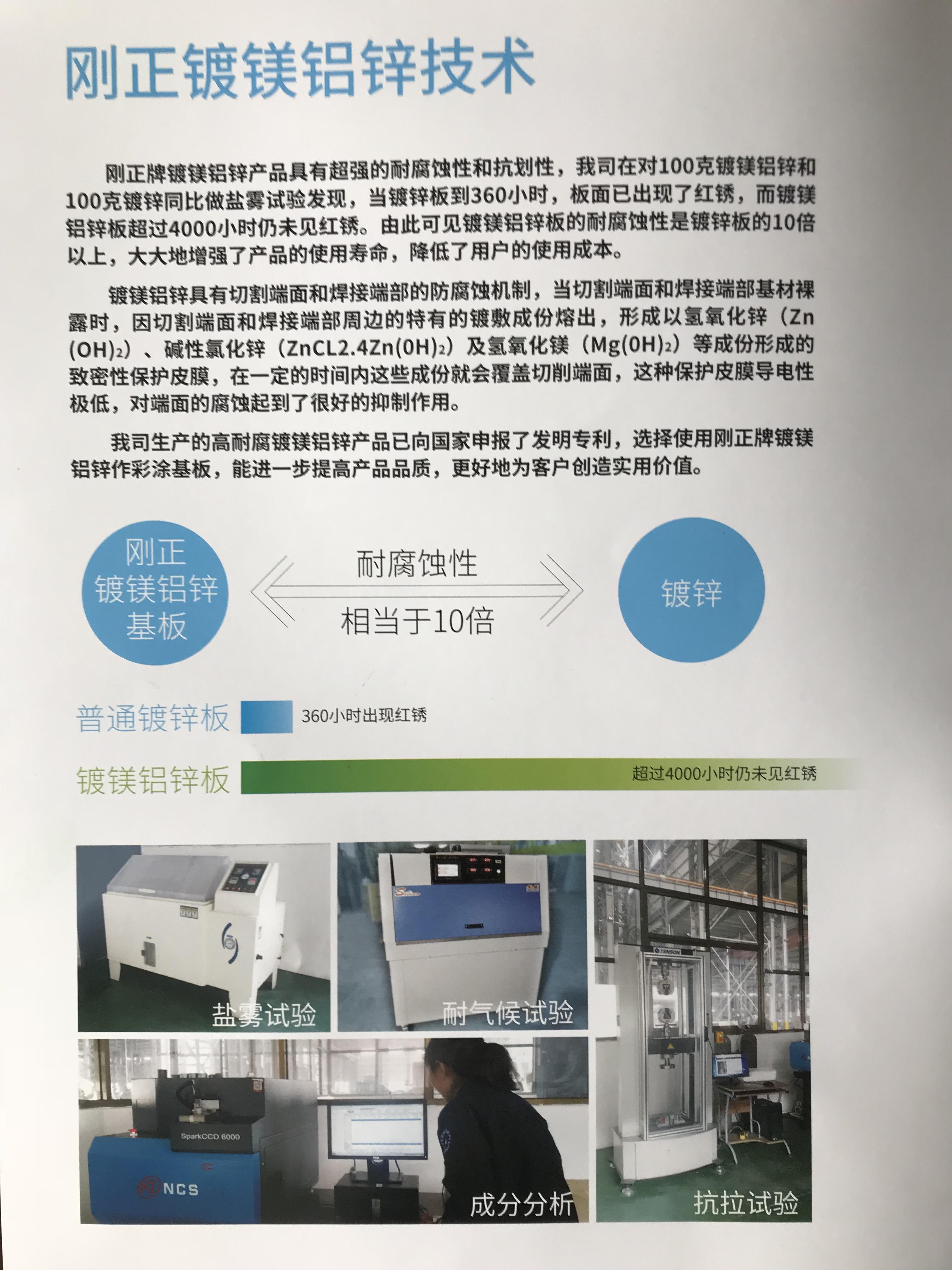 博思格镁铝锌彩涂卷厂家报价高防腐高品质大型钢结构专用刚正牌