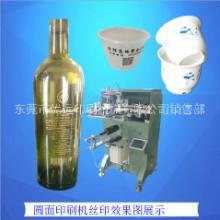 玻璃丝印机化妆瓶滚印机花瓶丝印机批发